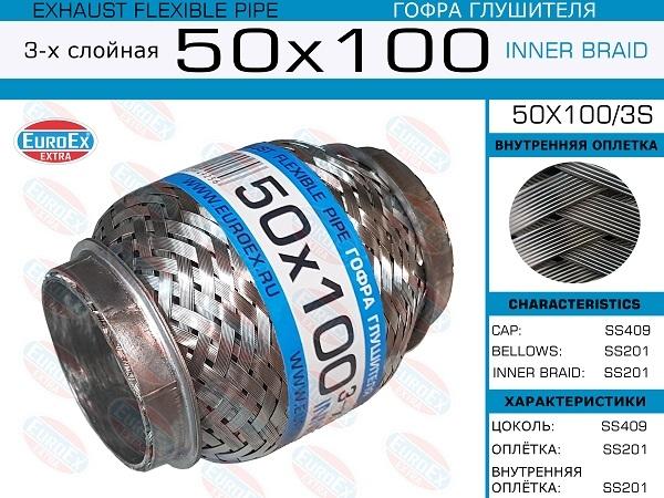 Гофра EuroEx 50*100 3-х слойная